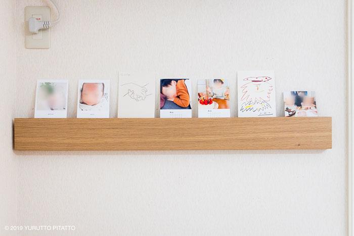 無印良品壁につけられる家具長押と写真