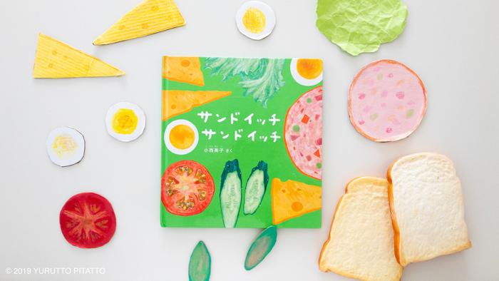 絵本「サンドイッチサンドイッチ」と色画用紙で作ったサンドイッチのおもちゃ