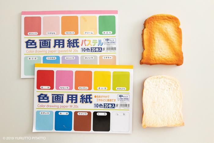色画用紙とおもちゃの食パン