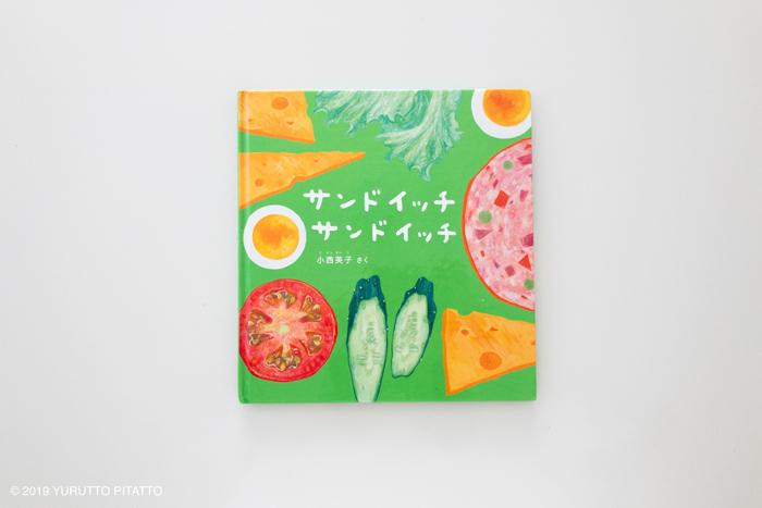 絵本「サンドイッチサンドイッチ」
