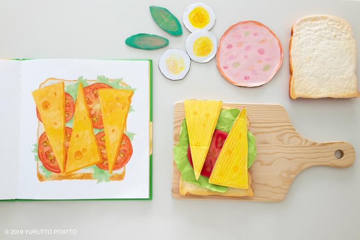 絵本のページと色画用紙で作ったサンドイッチ