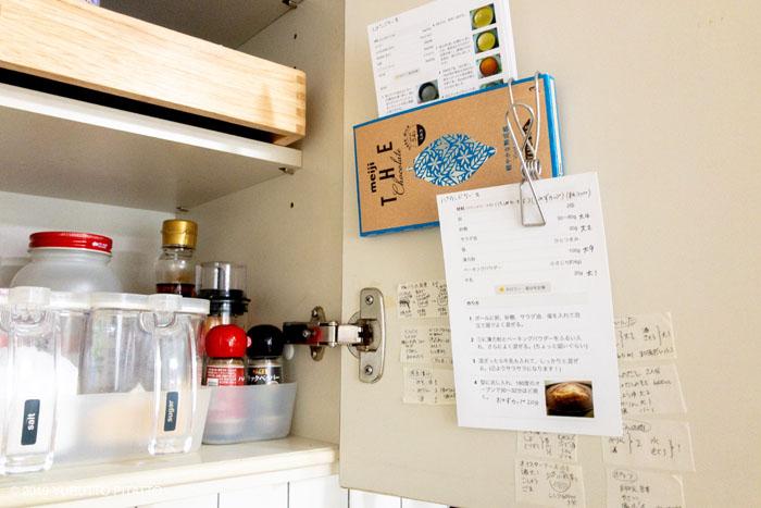 レシピカードの収納