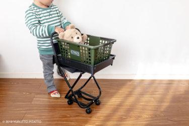 【100均グッズで】ショッピングカートのおもちゃの作り方!インテリアになじむシンプルなものを簡単手作り。