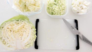 【まるごとキャベツの目からウロコな切り方】千切りがラク!白くて固い芯を簡単に分けられる!便利な冷凍&冷蔵ストック作り。
