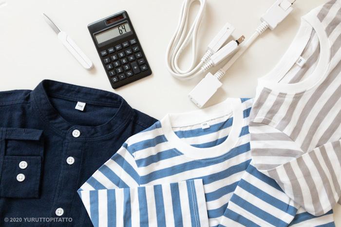 無印良品の子ども服、電卓、はさみ、延長コード