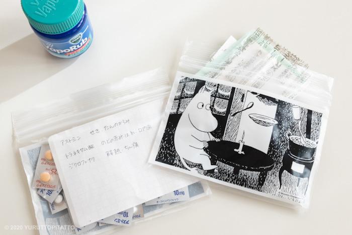 ムーミンのチャック袋で薬の収納