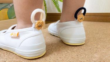 上履きにループと目印を付ける簡単なやり方。子どもが履きやすい&見分けやすいカスタマイズ!【入園準備】