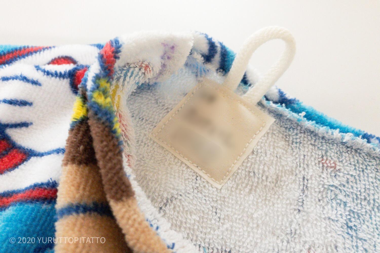 プール用タオルにループと名前テープをつける