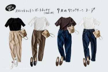 【UNIQLOストレッチコットンボートネックTの初秋コーデ】きれいめカジュアル派におすすめ!コスパ最高の普段着です。
