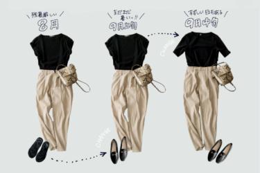 【夏から秋のシンプルコーデ】着る服がわからない問題を解決した3つのポイント。