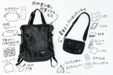 親子遠足のバッグと持ち物一覧