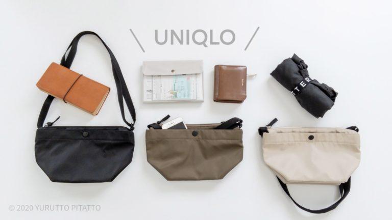 UNIQLOのナイロンミニショルダーと銀行、病院、スーパーへのお出かけアイテム