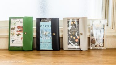 ネーエのケースを使った家族別の通院セットと無印EVAクリアケースを使った病院用財布